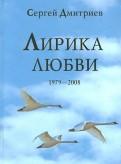 Сергей Дмитриев - Лирика любви. 1979-2008 обложка книги