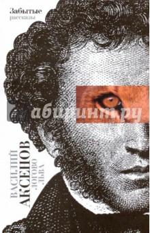 Купить Василий Аксенов: Логово льва: Забытые рассказы ISBN: 978-5-17-060737-2