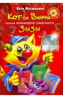 Читать книги онлайн кот да винчи