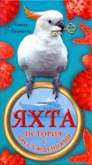 Нонна Ананиева - Яхта: история с рассуждениями обложка книги