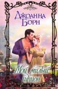 Джоанна Борн - Мой милый шпион обложка книги