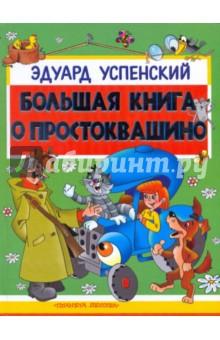Большая книга о Простоквашино: Сказочные повести и веселые истории - Эдуард Успенский