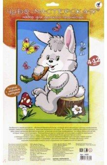 Бархатная раскраска. Зайчик с морковкой (1625) ISBN: 4607147358894  - купить со скидкой