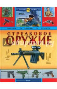 Стрелковое оружие - Благовестов, Проказов