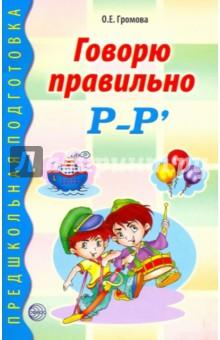 Купить Ольга Громова: Говорю правильно Р-Рь