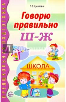 Купить Ольга Громова: Говорю правильно Ш-Ж ISBN: 978-5-99490-2028
