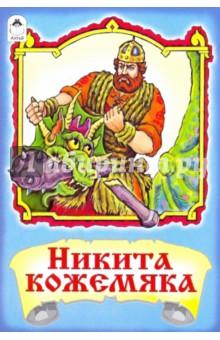 Русские сказки: Никита кожемяка