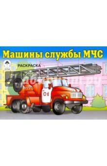 Машины службы МЧС. Раскраска