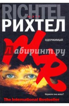Одержимый - Мэтт Рихтел