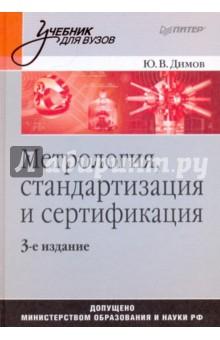 Метрология, стандартизация и сертификация. 3-е изд. - Юрий Димов