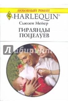 Гирлянды поцелуев - Сьюзен Мейер