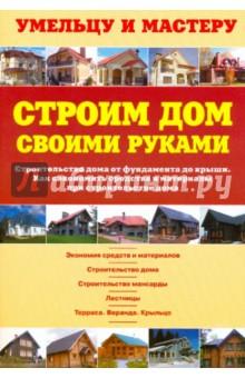 Книги о строительстве дома своими руками
