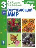 Клепинина, Ворожейкина: Окружающий мир: учебник для 3 класса начальной школы: Часть 2