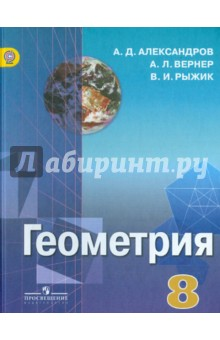 Геометрия. 8 класс. Электронная форма учебника. Каталог.