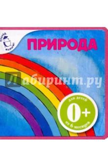 Природа - Наталья Скороденко