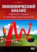 Марина Абрютина: Экономический анализ товарного рынка и торговой деятельности: Учебное пособие
