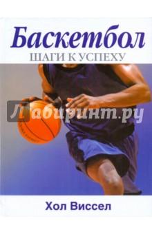 Баскетбол: шаги к успеху - Хол Виссел
