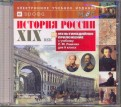 История России XIX век. 8 класс (CDpc)