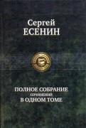 Сергей Есенин: Полное собрание сочинений в одном томе