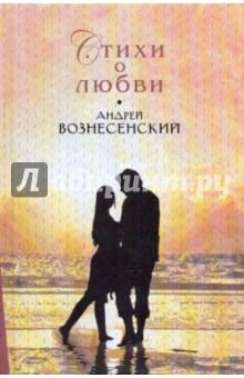 Стихи о любви - Андрей Вознесенский