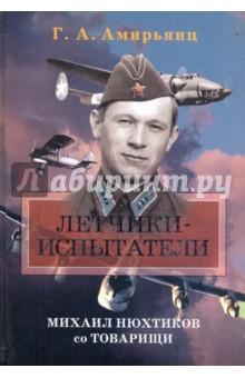 Летчики-испытатели. Михаил Нюхтиков со товарищи - Геннадий Амирьянц