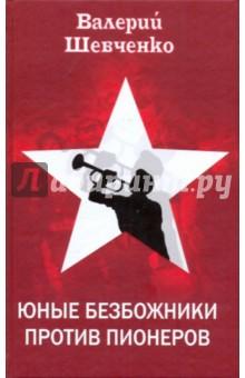 Юные безбожники против пионеров - Валерий Шевченко