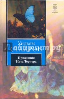 Признания Ната Тернера - Уильям Стайрон