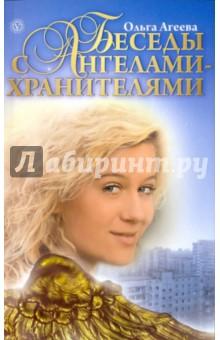 Беседы с Ангелами-Хранителями: Книга-решение ваших проблем - Ольга Агеева