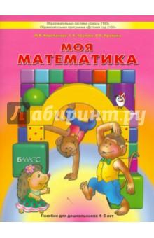 Моя математика. Пособие для детей 4 - 5 лет - Корепанова, Пронина, Козлова