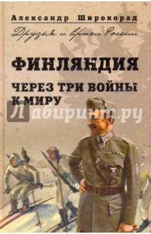 Финляндия. Через три войны к миру - Александр Широкорад
