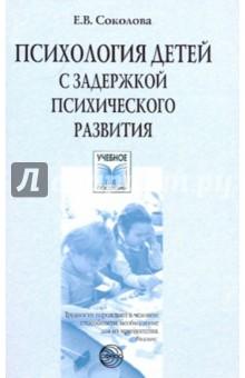 Книга Психология детей с задержкой психического развития  Елена Соколова Психология детей с задержкой психического развития обложка книги
