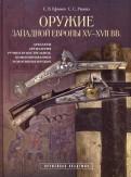 Ефимов, Рымша: Оружие Западной Европы XVXVII вв. Книга II