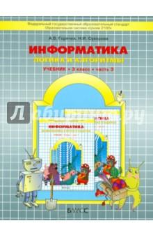 Информатика. Учебник, 3 класс. Логика и алгоритмы. ФГОС - Горячев, Суворова