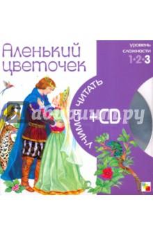 Аленький цветочек (книга+CD)