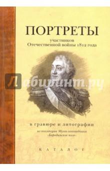 Портреты участников Отечественной войны 1812 года в гравюре и литографии