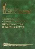 Коршунова, Муштаева, Николаев: Технология строительного производства и охрана труда
