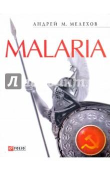 Malaria: История военного переводчика, или Сон разума рождает чудовищ