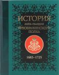 Павел Бобровский: История лейбгвардии Преображенского полка (+CD)