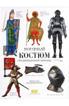 Военный костюм средневековой Европы. Книга для раскрашивания - К. Жуков