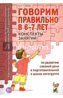 Купить Оксана Гомзяк: Говорим правильно в 6-7 лет. Конспекты занятий по развитию связной речи подготовительной к школе