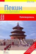 Юрген Бергманн: Пекин и его окрестности (Nelles Pocket)