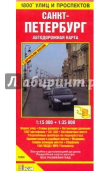 1800 улиц и проспектов: Санкт-Петербург. Автодорожная карта