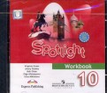 Афанасьева, Дули, Эванс: Английский в фокусе. 10 класс. Аудиокурс к рабочей тетради (CD)