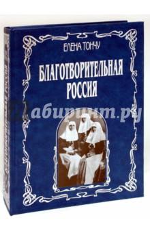 Благотворительная Россия - Елена Тончу