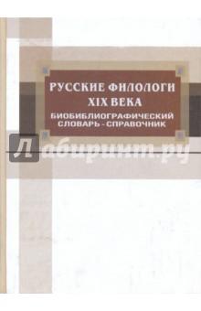 Русские филологи XIX века: Биобиблиографический словарь-справочник