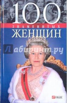 100 знаменитых женщин - Скляренко, Иовлева, Мац