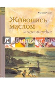 Живопись маслом. Энциклопедия