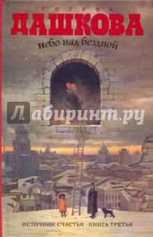 Купить Полина Дашкова: Небо над бездной. Источник счастья. Книга 3 ISBN: 978-5-17-062133-0