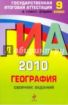 ГИА 2010. География : Сборник заданий : 9 класс - Чичерина, Соловьева