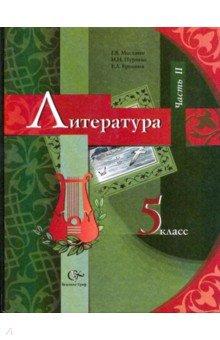 Литература. 5 класс. Учебник-хрестоматия. В 2-х частях. Часть 1.